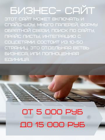 Бизнес-сайт