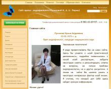 Сайт врача - эндокринолога Русиновой И. А. (г. Пермь)