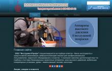 """ООО """"ИнструментПрофи"""""""