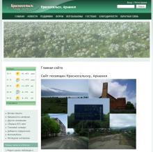 Сайт посвящен Красносельску, Армения