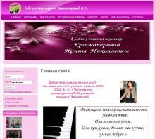 Сайт учителя музыки