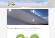 Натяжные потолки в Чайковском